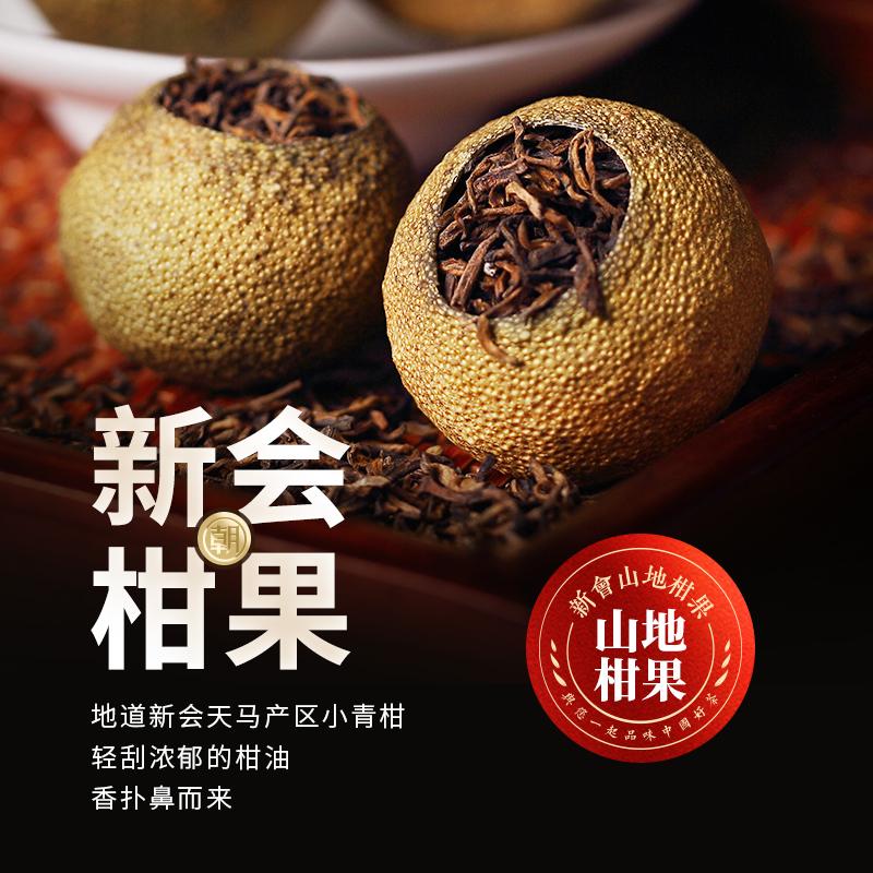 500g 朝颜新会小青柑普洱茶熟茶特级生晒橘普柑普茶小柑橘陈皮茶叶