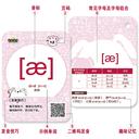 48张新版国际音标卡片幼儿小学生初中生入门级自学零基础音标学习 - 1