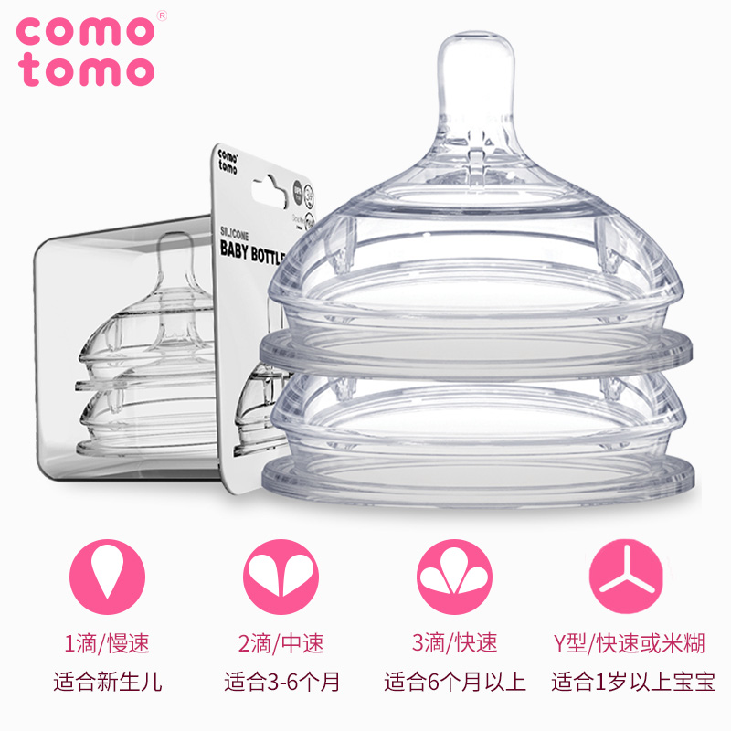 官方comotomo可么多么奶瓶配件正品奶嘴盒原装盖子保洁防尘中间环