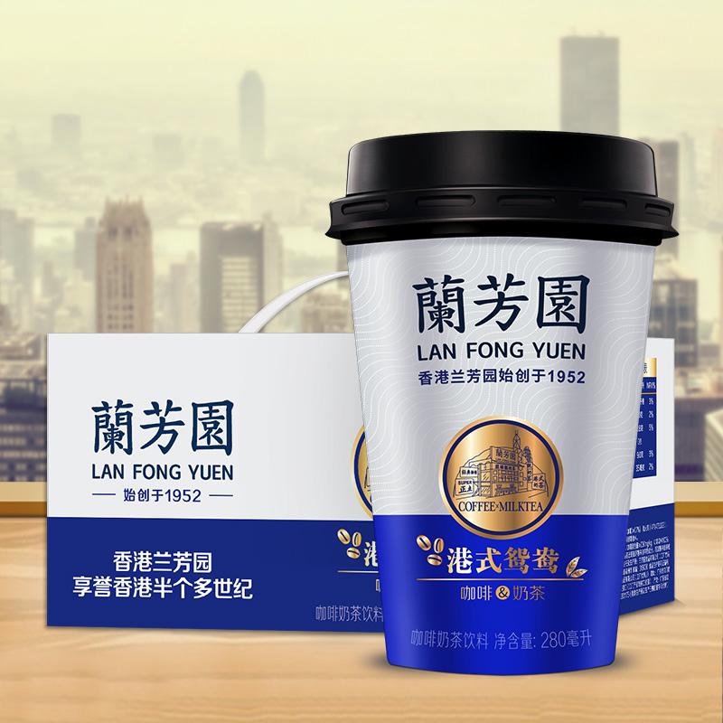 丝袜奶茶的创始者,兰芳园 正宗港式鸳鸯奶茶 280ml*6杯整箱