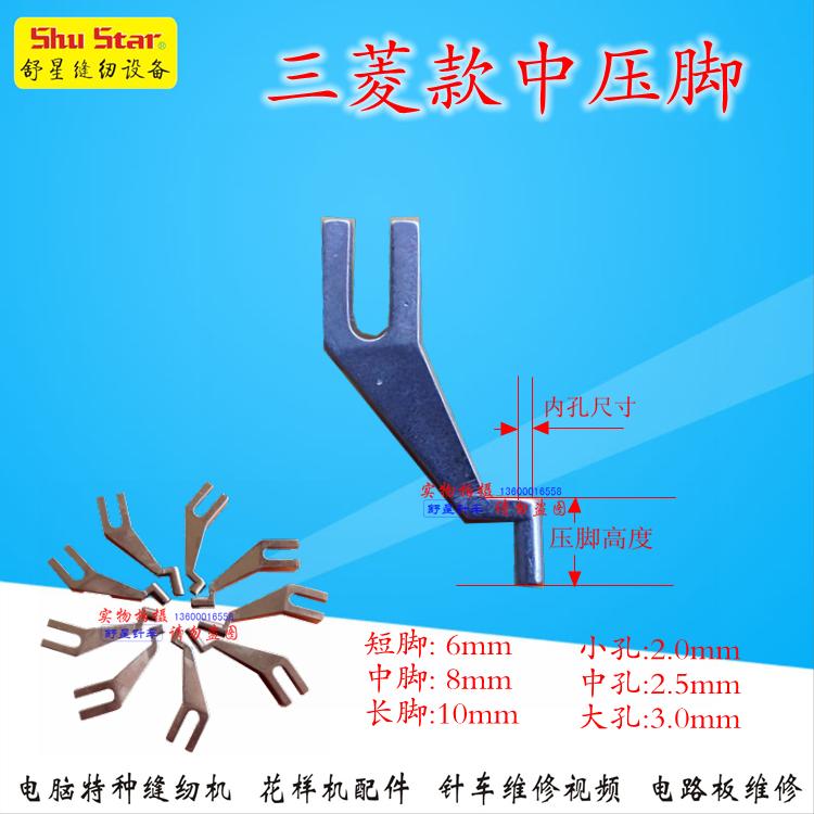 三菱縫紉機3020/2516/2010電腦車壓腳花樣機零配件中壓腳G141