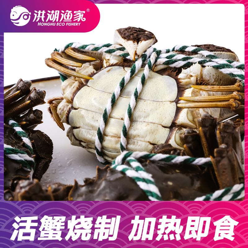 【第三份1元】洪湖渔家香辣蟹500g大闸蟹即食麻辣螃蟹熟食4只装