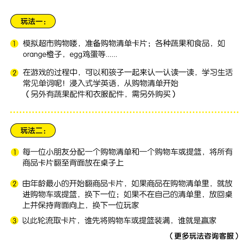 orchardtoys购物清单儿童互动桌游益智玩具2-3-4岁shopping list