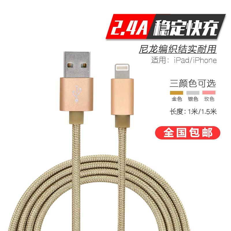 [淘寶網] iPad數據線iapd air A1474平板mini2蘋果ipaid充電器apad加長Pad