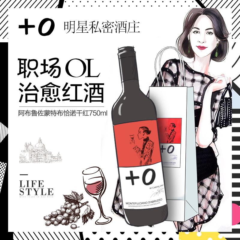 750ml  750ml 刘嘉玲意大利进口红酒阿布鲁佐干红葡萄酒  0