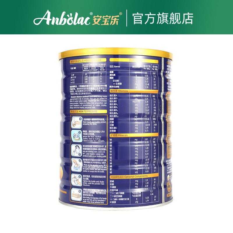 Anbolac安宝乐澳洲进口OPO配方婴幼儿奶粉800g 2段 Z