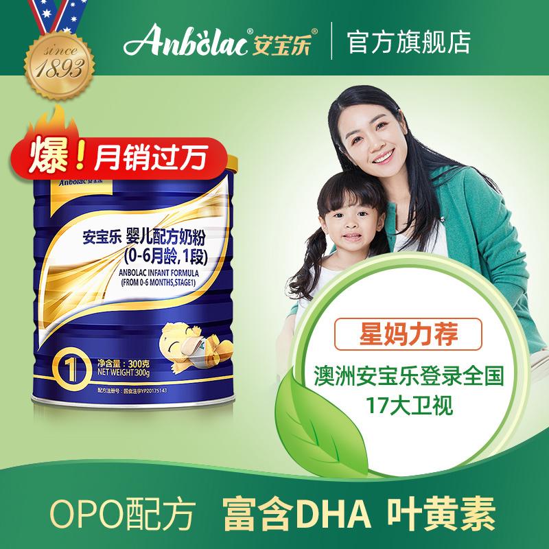 Anbolac安宝乐澳洲进口OPO配方婴幼儿奶粉300g 1段 Z