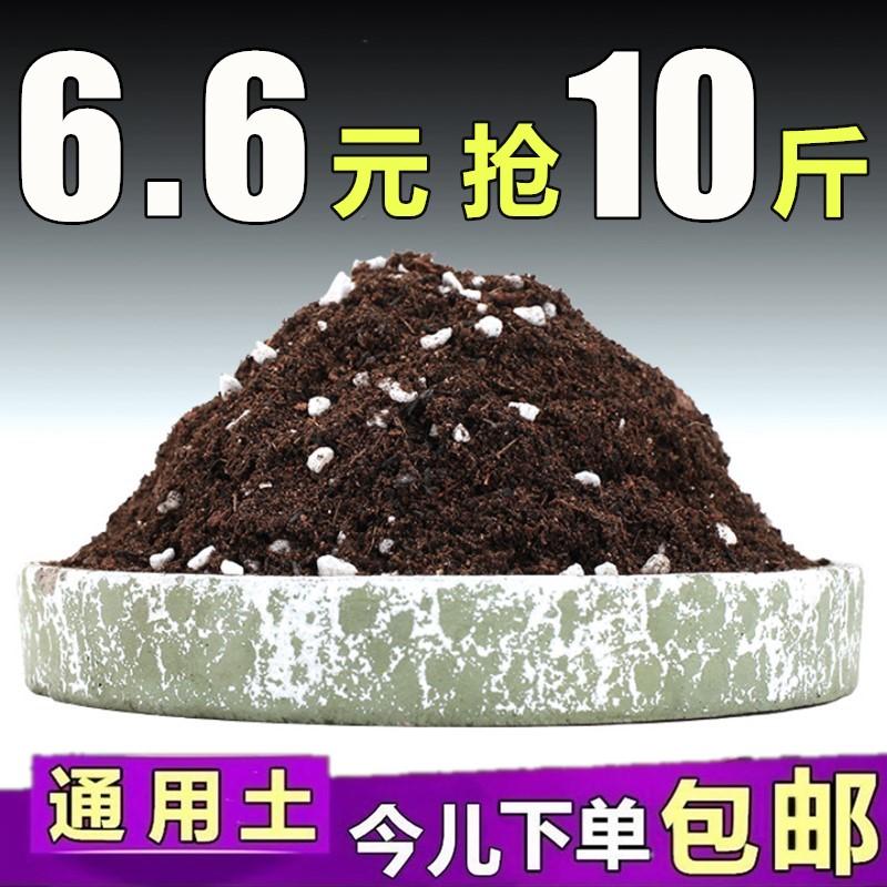 花土营养土种植土通用型多肉土多肉营养土绿萝专用土花泥土壤包邮