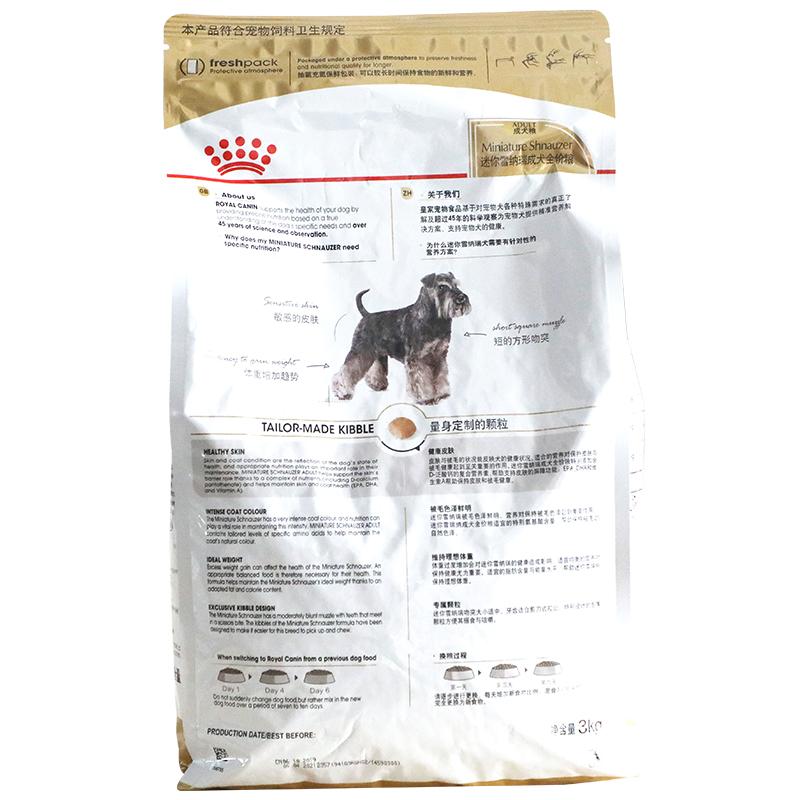 法国皇家宠物狗粮SCH25/SNZ25雪纳瑞成犬专用3kg成犬粮优惠券