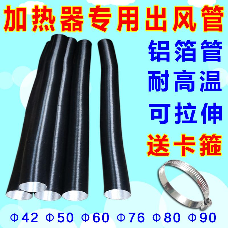 出風管 熱風管 鋁箔波紋軟管 駐車燃油空氣加熱柴油暖風機取暖器