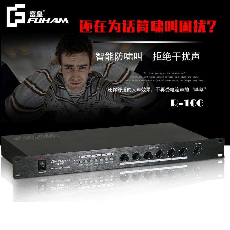 富皇 R-106防啸叫反馈抑制移频器麦克风KTV会议话筒防啸叫集线器