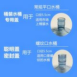 Universal dispenser cap sealing cover lid pure mineral bottled water bucket smart cover cap