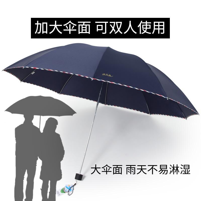 天堂伞超大双人雨伞男大号学生女三折叠加固两用晴雨伞