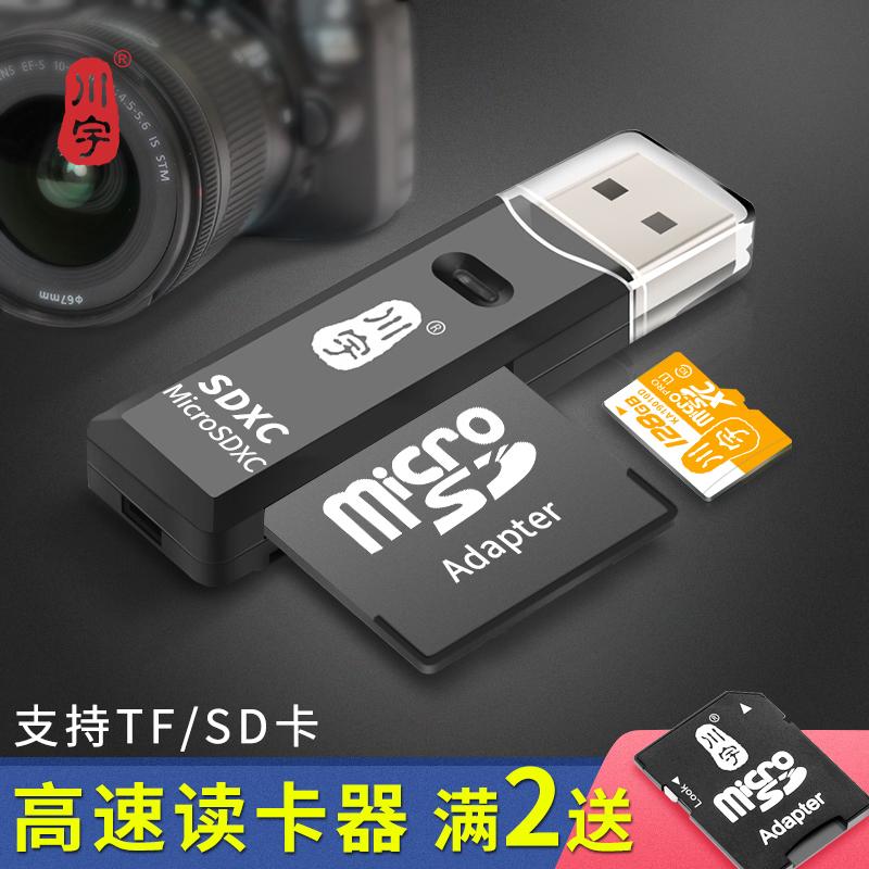 川宇高速讀卡器多合一萬能sd卡轉換器記憶體ms卡迷你tf卡多功能通用