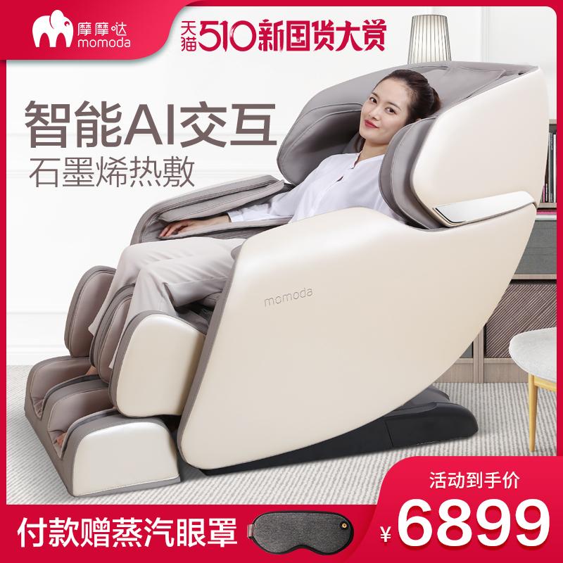 评测分析摩摩哒按摩椅家用全自动质量测评怎么样啊?独家性能评测曝光 _经典曝光 打假评测 第1张