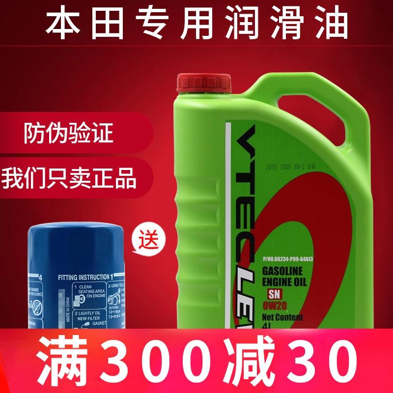 适用于广汽本田机油飞度缤智凌派锋范雅阁绿桶专用润滑油SN 0W-20