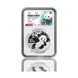 中国2020年熊猫银币 30克银币 带原装说明书