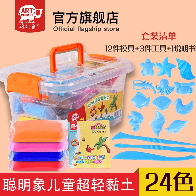 聪明象儿童24色超轻黏土橡皮泥安全无毒水晶彩泥手工泥宝宝太空黏土幼儿园男孩女孩带模具和工具套装玩具