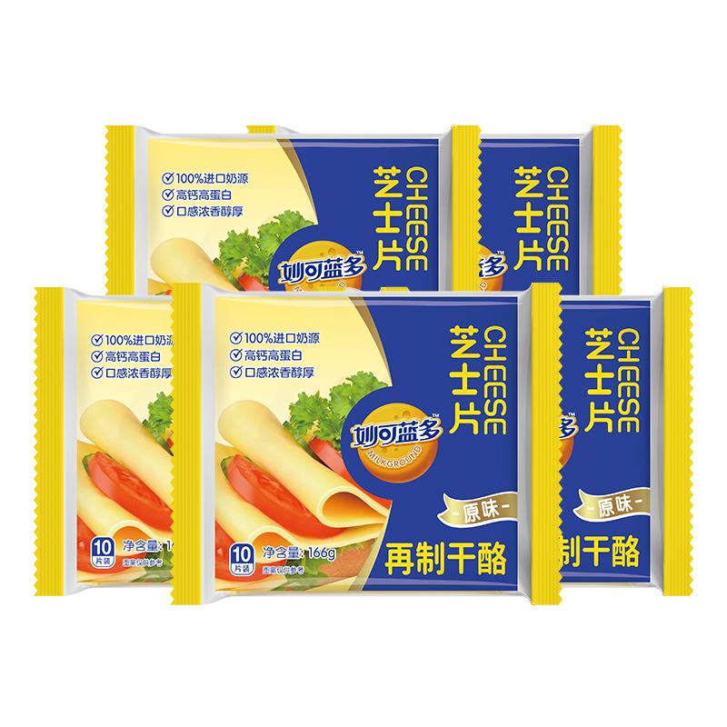 妙可蓝多奶◇酪芝士166g*6包