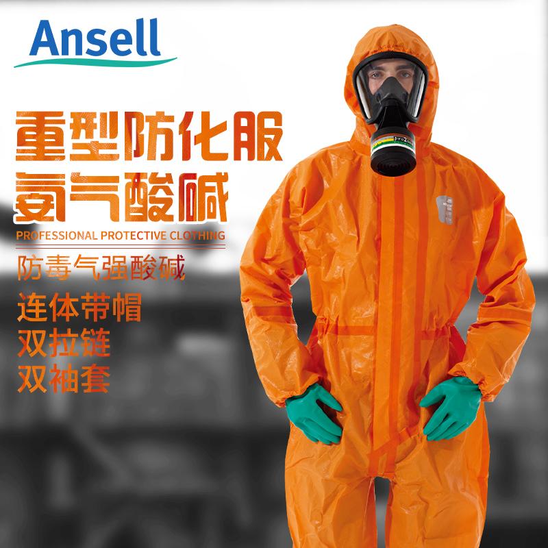 微护佳5000生化实验化学防护服防毒衣耐酸碱防氨气液氨重型防化服