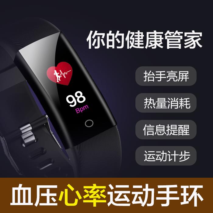 智能手环运动手表男女多功能计步器测血压心率记跑步安卓苹果通用