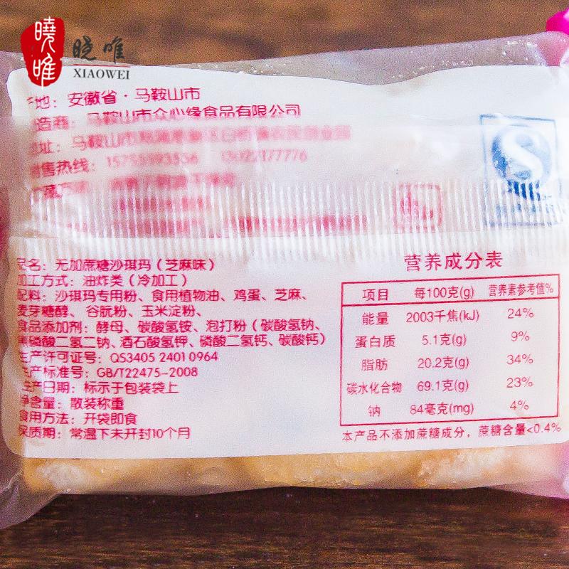 无糖精食品木糖醇沙琪玛整箱糖尿人代糖零食孕妇糕点中老年人杂粮
