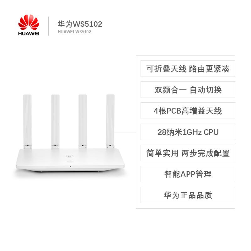 家用电信移动光纤有线宽带小户型大功率高速穿墙智能路由器 wifi 无线 5g 双千兆双频 ws5102 新品发售华为荣耀