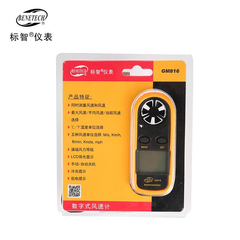标智数字风速仪风速计 手持式风速测量仪风温风力测试仪表