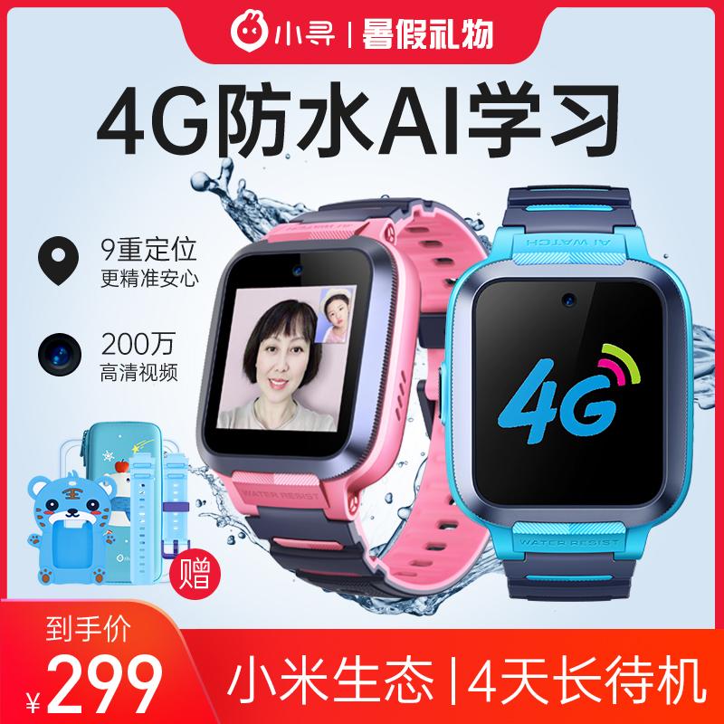 【新品】小寻电话手表X2 小米4G智能儿童手表gps定位防水wifi上网多功能手机小学生初中生男女孩小孩子米兔3C
