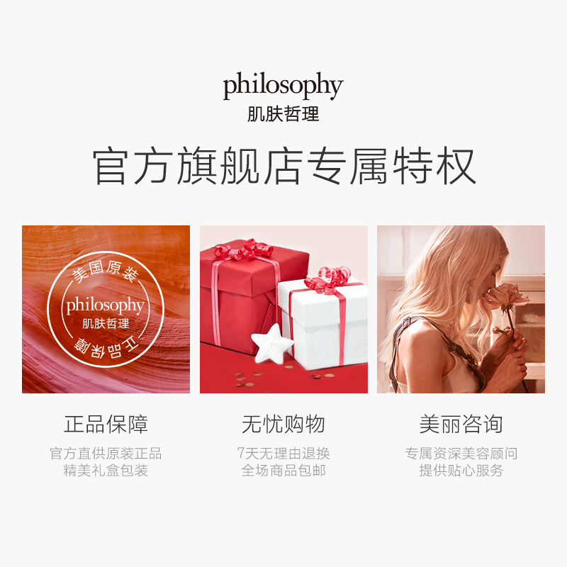 限定版 肌肤哲理卸妆洗面奶三合一自然哲理温和  philosophy 360ml