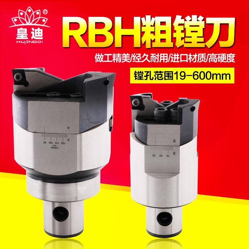 台湾双刃粗镗头RBH可调式粗镗刀RBH25/32/40/52/68及各类粗镗刀柄