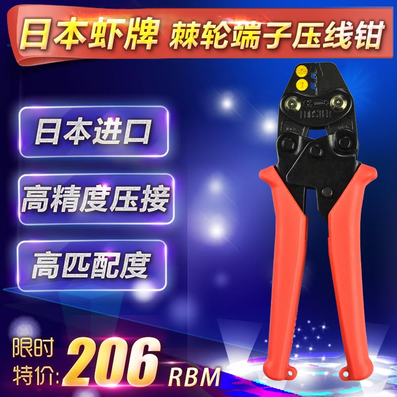 日本AK-1MA/2MA/15A/FK-1 棘轮端子压线钳/多功能压接LOBSTER虾牌