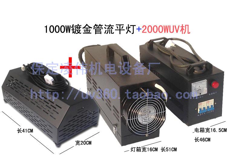 烤灯干燥机紫外线灯 UV 胶光油固化机手持 UV 固化机 UV 手提 1KW2KW3KW