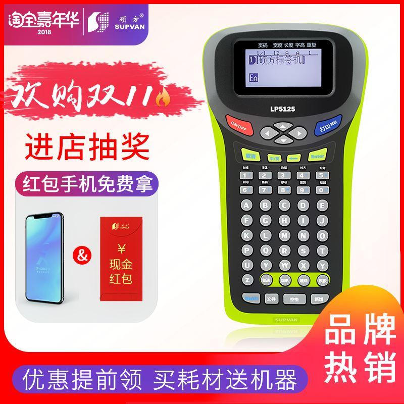 标签机标签打印机便携式不干胶手持工业线缆标签家用打印机