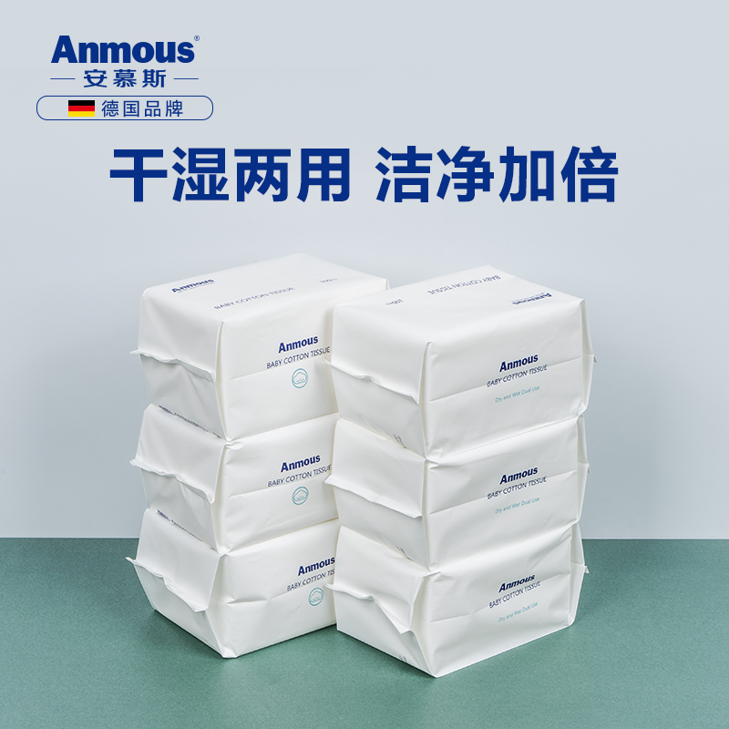 德国 安慕斯 干湿两用婴儿纯棉柔巾 100抽x6包 可卸妆洁面