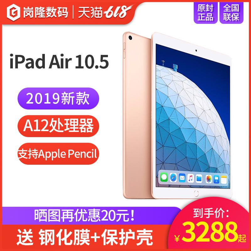 處理器國行正品 A12 替代款 Pro10.5 電腦蘋果 ipad 平板 3 Air iPad 英寸 10.5 蘋果 Apple 新款 2019 期分期 12