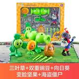 Zombies 2 emission toy toad mushroom red needle flower shooter zombie pirate captain Sunflower Kit