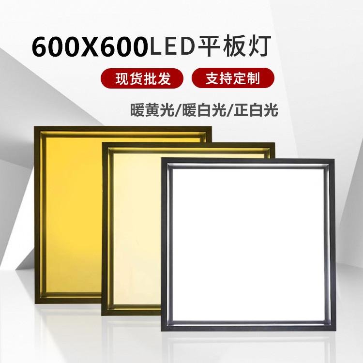 棉板嵌入式工程面板灯