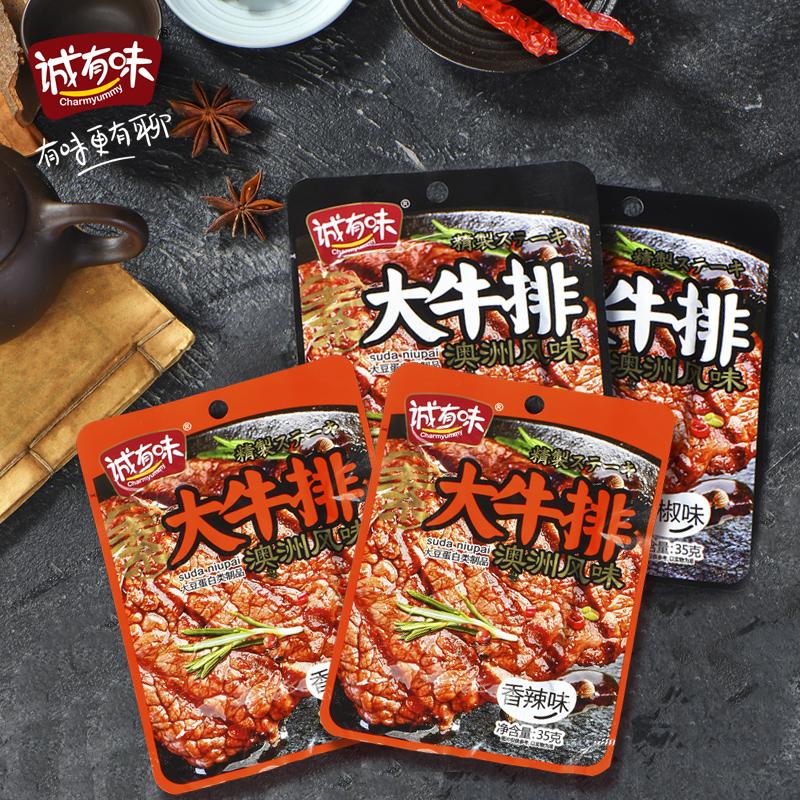 手撕素肉525g素牛排豆干素食整箱麻辣好吃的排行榜休闲食品