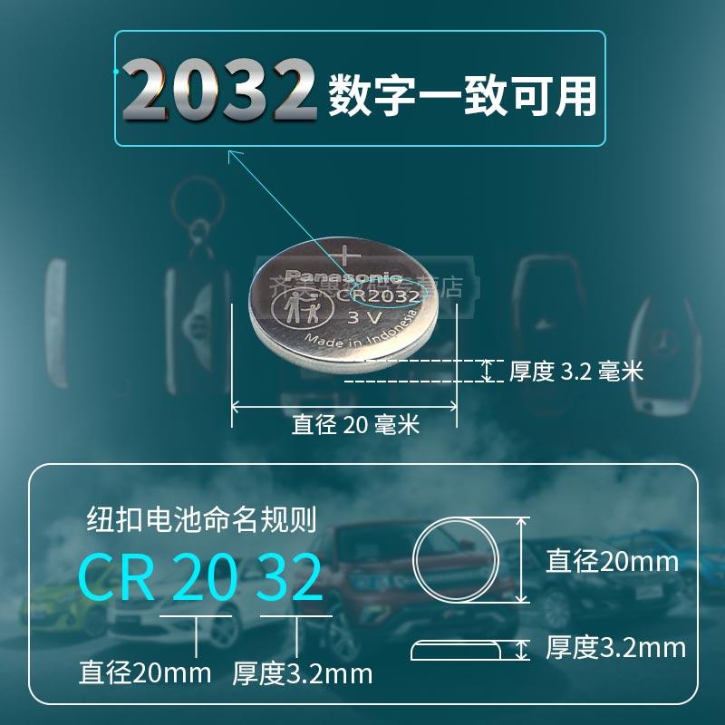 悦达 起亚k3s k4 k5 k2智跑kx3遥控器汽车钥匙电池原装CR2032原厂专用智能松下纽扣电子14新款15换锁匙东风17
