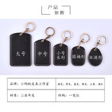 [Little Ant] Leather Community Access Card Protection Case Leather Small Bus Card Case IC Card Octopus Set Keychain