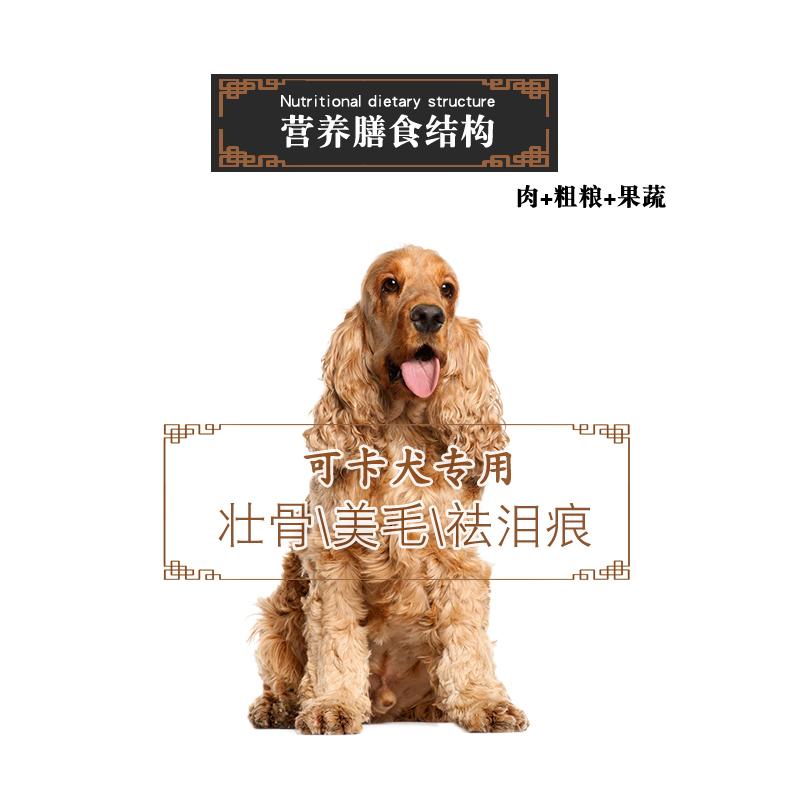 可卡专用狗粮10kg成犬幼犬通用20斤装中型犬美毛补钙天然粮优惠券