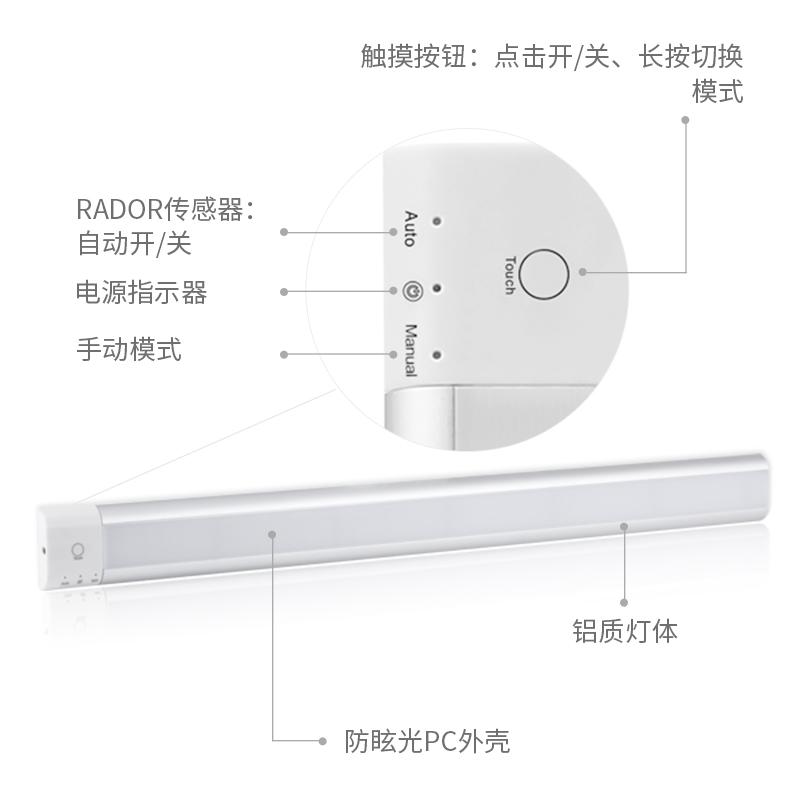 BASON照明厨房橱柜灯LED吊柜底灯带超薄智能雷达人体感应灯可定制