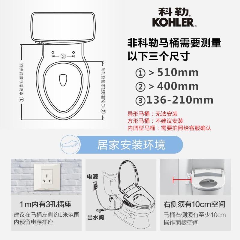 科勒智能马桶盖卫洗丽即热家用全自动加热暖风烘干电动智能坐便盖
