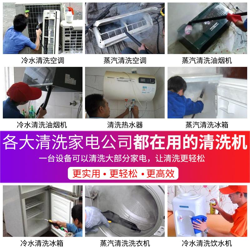油烟机家电清洁机商用 高温高压蒸汽清洗机家用多功能空调一体机