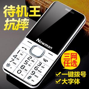纽曼 M560C老年机学生手机大屏大字大声老人机超长待机移动电信版老人手机直板按键中老年人手机备用功能机