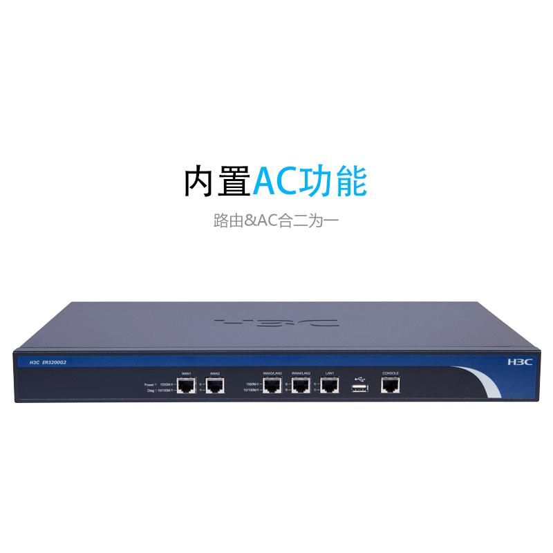150 口带机 WAN 多 VPN 全千兆企业级网关路由器支持 ER3200G2 华三 H3C