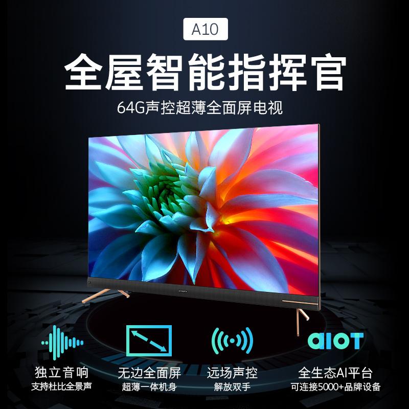75 超高清电视机智能语音网络平板液晶屏彩电 4K 英寸 65 65A10 创维
