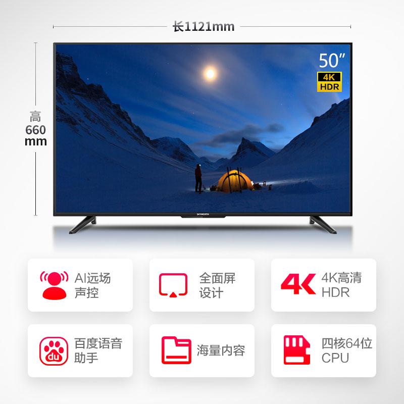 55 平板液晶彩电 wif 高清智慧全面屏电视机智能网络 4K 英寸 50 4T 创维