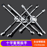 Shu workers handling car tire wrench removal tool change elongated cross effort to pull the hub to change the tire repair sleeve
